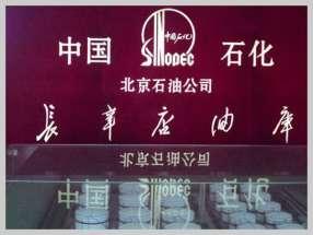中国石化北京长辛店油库施工 (1)