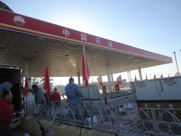 天津中国石油万博app手机下载 (2)