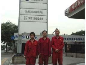 北京中石化加油站万博app手机下载 (1)