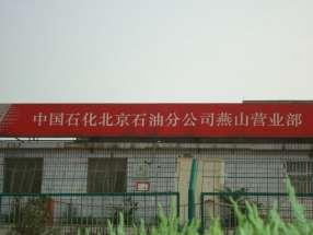 中国石化北京石油分公司燕山营业部万博app手机下载 (2)