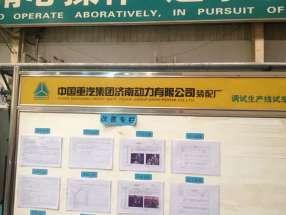 中国重汽集团济南动力有限公司 (1)