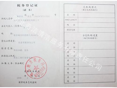 税务登记证(副本)1