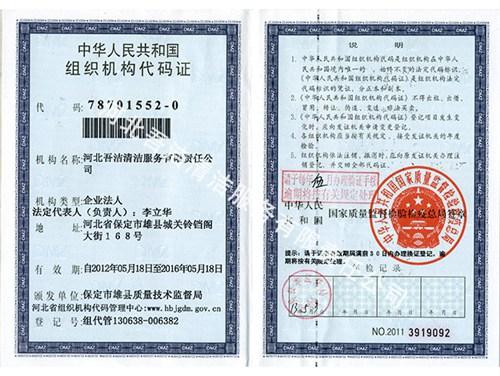 组织机构代码证(正本)