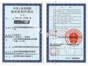组织机构代码证(副本)