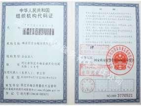 组织机构代码证(正本)1