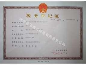 税务登记证(正本)