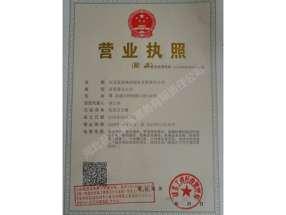 企业营业执照(正本)