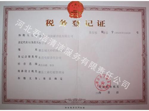 税务登记证(正本)1
